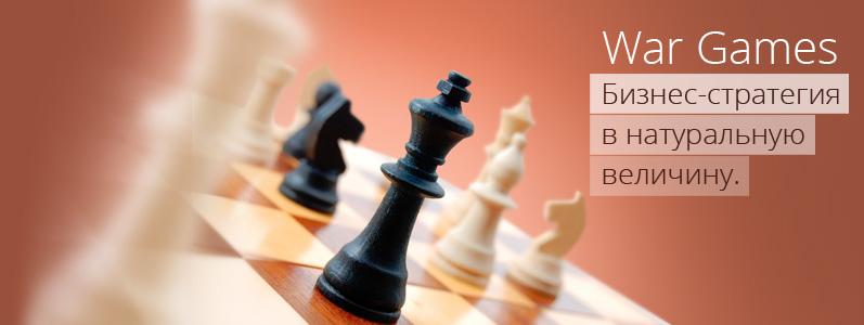 War Game - бизнес стратегия в натуральную величину